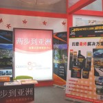 china tradeshow